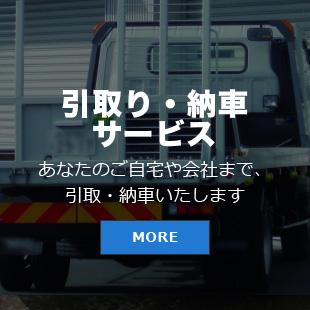 引き取り・納車サービス