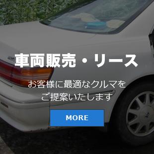 車両販売リース(カーセンサー)